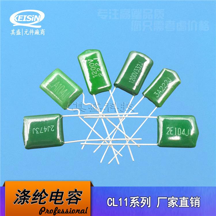 CL11涤纶电容 2J102J 630V102 麦拉电容薄膜 630V0.001uF 1nF
