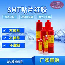 【吉田】SMT贴片红胶 耐高温红胶 SMT点胶 吉田红胶 工厂直销