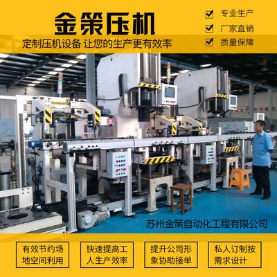 厂家非标定制在线20T全自动压装机 C型单柱轴承油压机单臂液压机