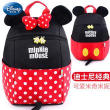 迪士尼兒童書包幼兒園3-6周歲女寶寶卡通米奇米妮帆布拉鏈雙肩包