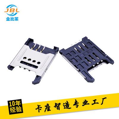 SIM翻盖式卡座连接器H1.8优质抽屉式卡槽掀盖式电脑卡座厂家直销