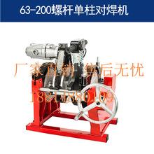 全自动螺杆热熔对焊机 高效率HDPE PP PE塑料管材热熔对焊机批发