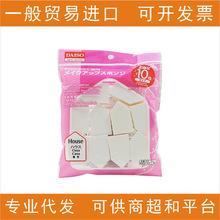 日本DAISO大创化妆棉海绵三角粉扑五角屋形粉底bb霜扑干湿两用