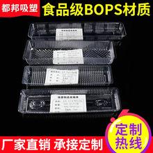 餐包吸塑托盤 黃金條毛毛蟲一次性透明食品塑料包裝盒定制