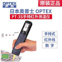 品牌原装正品OPTEX测温仪日本THERMO-HUNTER PT-3S手持红外测温仪