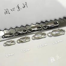 925纯银龙虾扣项链手链扣/方形扣闭口圈 DIY手工饰品配件1个