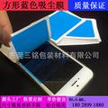 pe藍色保護膜  除塵貼 手機吸塵膜 藍膜 定位標 糾正引導標簽