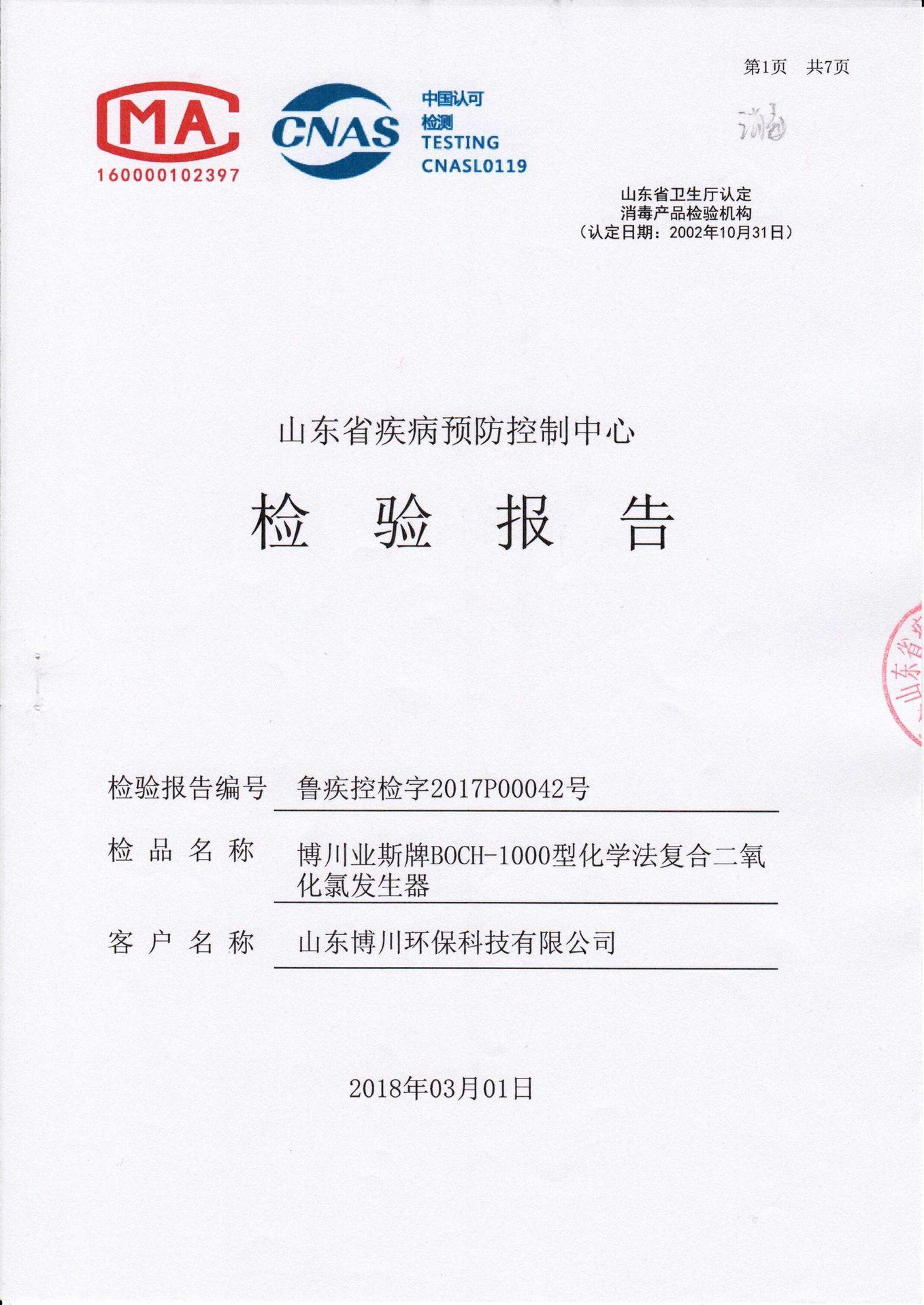 消毒1000型检验报告-1