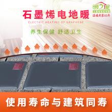 河北电地暖 厂家直销 石墨烯电地暖 远红外线电热膜 地热发热膜