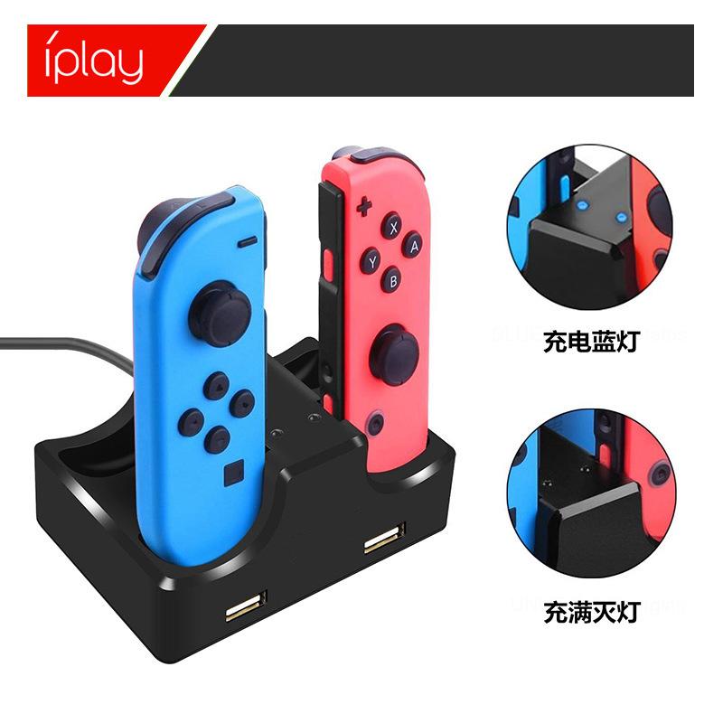 新款switch手柄充电器任天堂游戏机配件switch4合1小手柄座充定制
