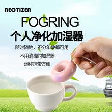 韩国原装FOGRING甜甜圈加湿器迷你 随身超声波?#26412;?静音 空气净化