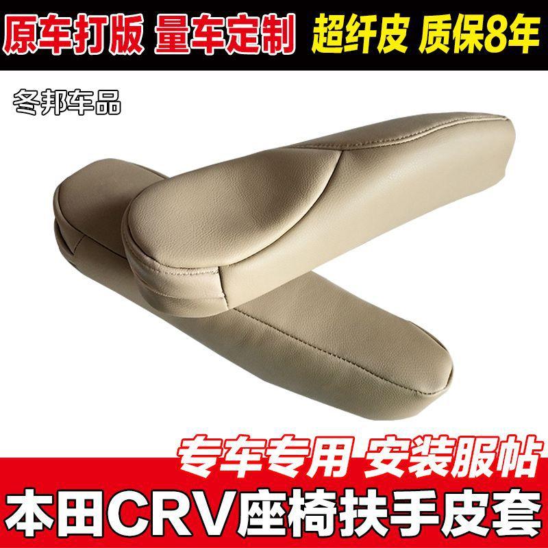 适用于本田PU扶手套CRV07-09汽车内用品10款CRV座椅改装侧扶手套