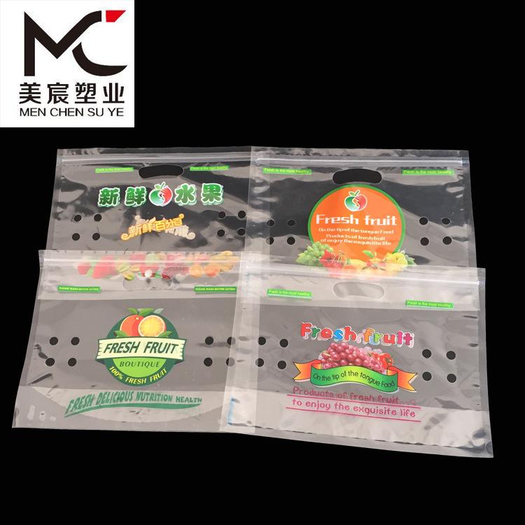 厂家直销水果自封包装袋打孔包装袋 保鲜水果复合袋高档礼品袋