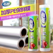 10条/件鑫三源pe食品保鲜膜家用厨房水果蔬菜一次性保鲜膜 包邮
