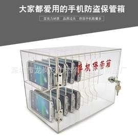 手機防盜存放箱存放櫃 亞克力手機保管箱 透明手機展示架收納盒