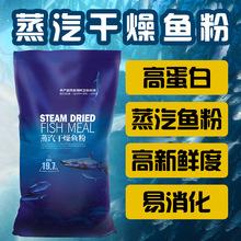 厂家直销19.7kg饲料级国产鱼粉60%蛋白猪鸡鸭鹅禽小龙虾螃蟹批发