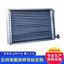 列管式空气冷凝器定制工厂机械蒸汽散热器电柜烘箱空气冷热?#25442;?#22120;