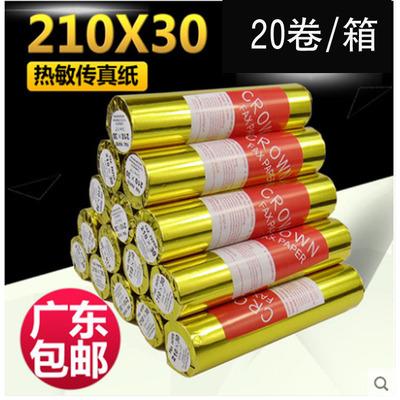 传真纸210X30热敏纸A4热敏传真机纸20卷箱
