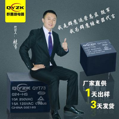 厂家直销t73小型继电器4脚 24v电磁继电器 10A电磁继电器jqc-3ff