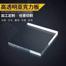 劲诺塑胶亚克力阻燃板,亚克力制品,高透明有机玻璃PMMA定做加工