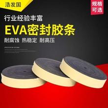 EVA海绵条背面胶防撞垫玻璃用减震条泡沫密封条EVA泡绵分切条厂家