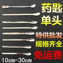 免運費 不銹鋼藥勺單頭 微量匙20支盒裝 實驗室藥匙批發
