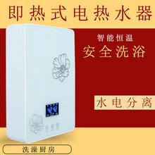 即热式 电热水器恒温家用洗澡机沐浴免储水挂式快速热厨宝小型