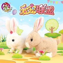 乐吉儿儿童电动玩具跳跳兔 儿童智能机器狗仿真毛绒玩具兔子