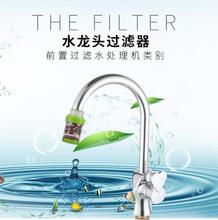 供應 新品麥飯石過濾器廚房家用濾水器防水防濺花灑水龍頭過濾