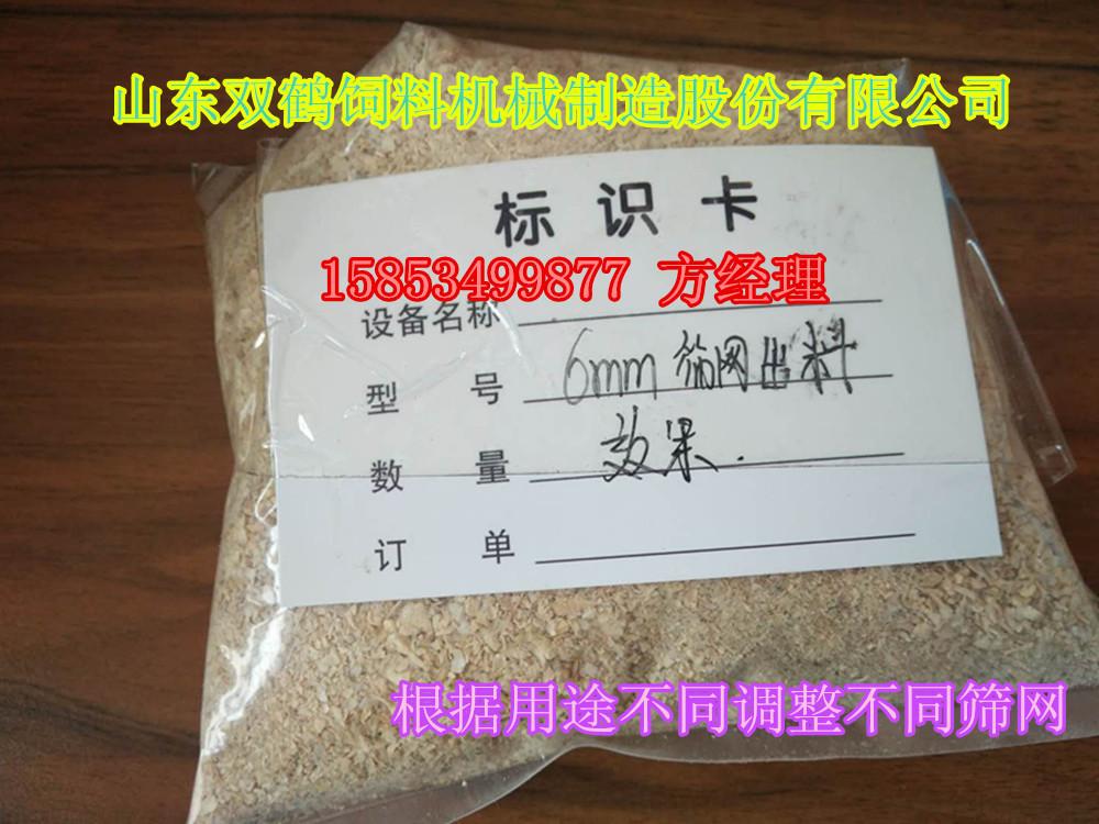 玉米芯颗粒6mm筛网