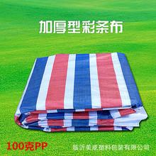 批发直销聚丙料彩条布防水防潮PP双复膜加厚塑料布 货场盖布