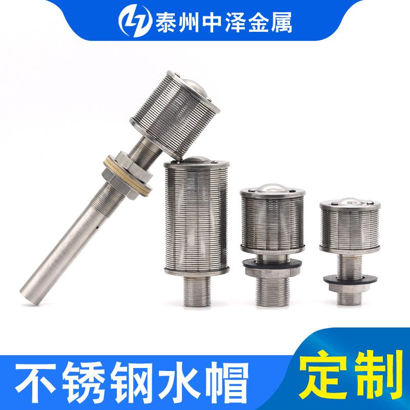 【中泽金属】供应不锈钢布水器 排水帽 304 316L