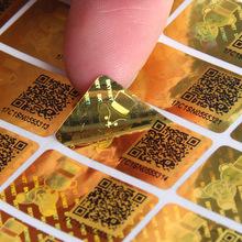 激光防伪标签 镭射标 二维码不干胶商标定做 易碎标贴 标贴不干胶