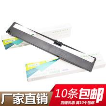 廠家直銷FP5900KII色帶適用映美JMR121/FP8400KIII/DP750色帶架盒