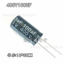 铝电解电容100UF400V电容400V100UF体积16*30mm