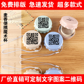 Wheat straw new student portable cup retractable cup travel mug compression cup creative home folding cup