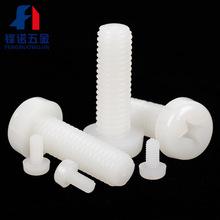 尼龙 圆头十字螺丝 塑料螺丝  盘头螺钉 螺栓 【M8 M10】