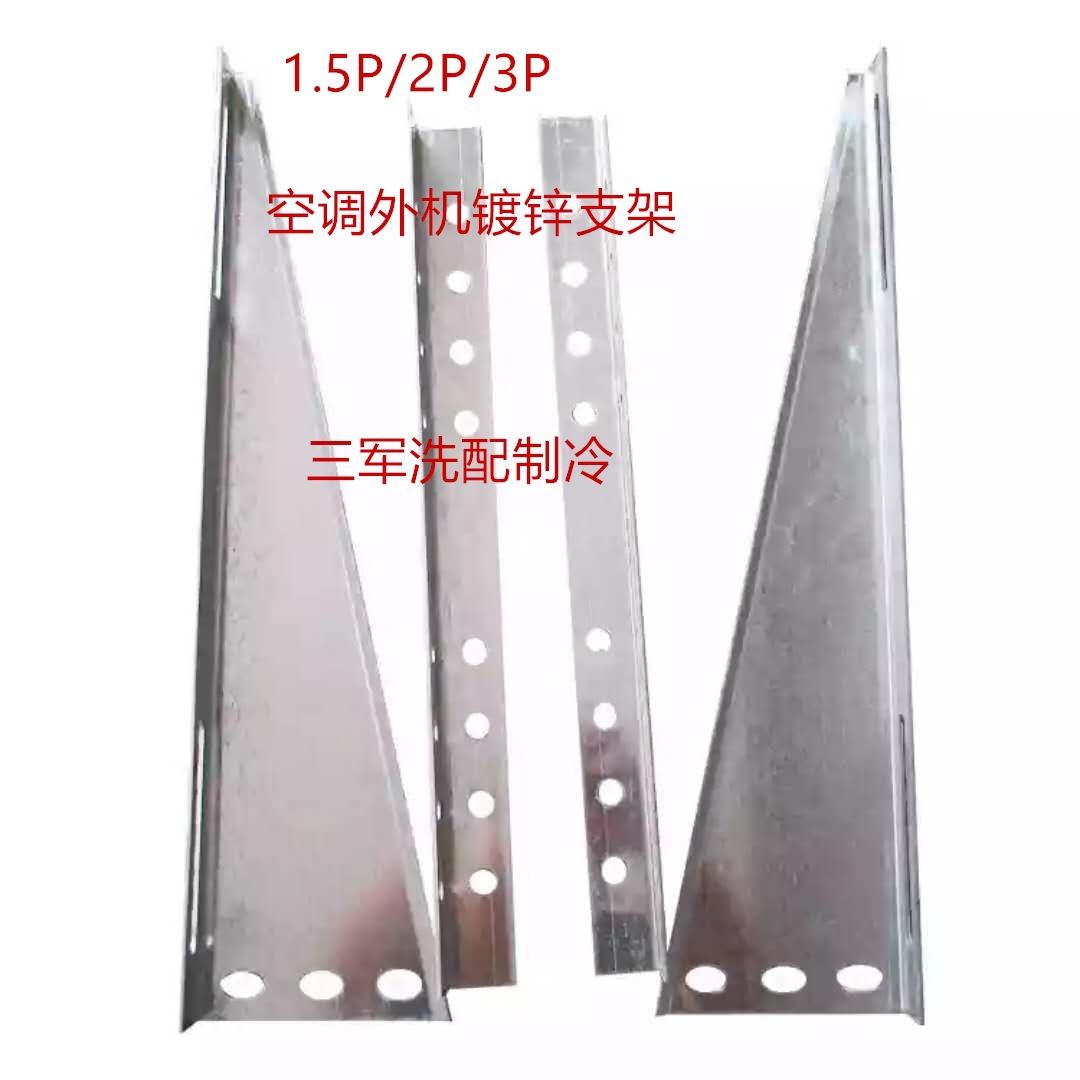 通用1.5P2P3P5P空调外机支架外机托架镀锌托架空调安装制冷配件