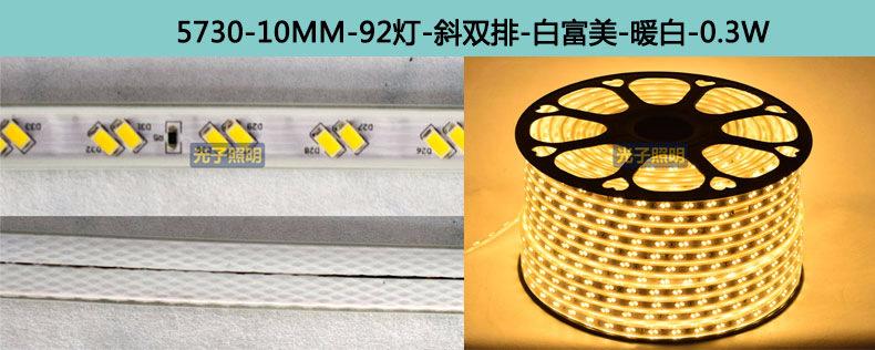 10-5730-10MM-92灯-斜双排-白富美-暖白-0.