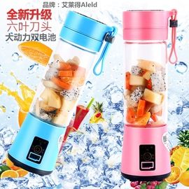 Household Juicer Goddess Outdoor Walking Cup Portable Juicer charging Juice Cup two leaves four leaves six leaves