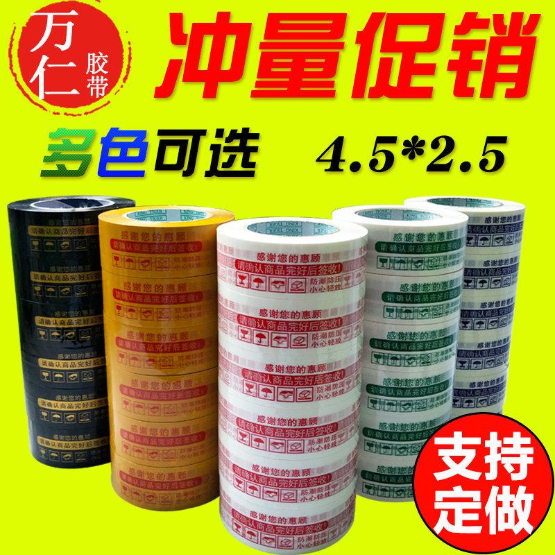 红色警示语封箱胶带批发 4.5CM印字打包胶带纸胶布定做 透明胶带