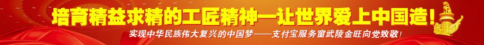 培育精益求精的工匠精神!让世界爱上中国造!