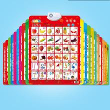 学习双语智能有声挂图儿童早教拼音识字儿童发音发声点读挂图礼品
