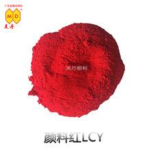 颜料红LCY 科莱恩 多用途进口耐晒塑料油墨涂料橡胶色粉有机颜料