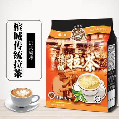 货源马来西亚进口咖啡树mycafe拉茶20g*25包原味速溶袋装奶茶粉饮品批发