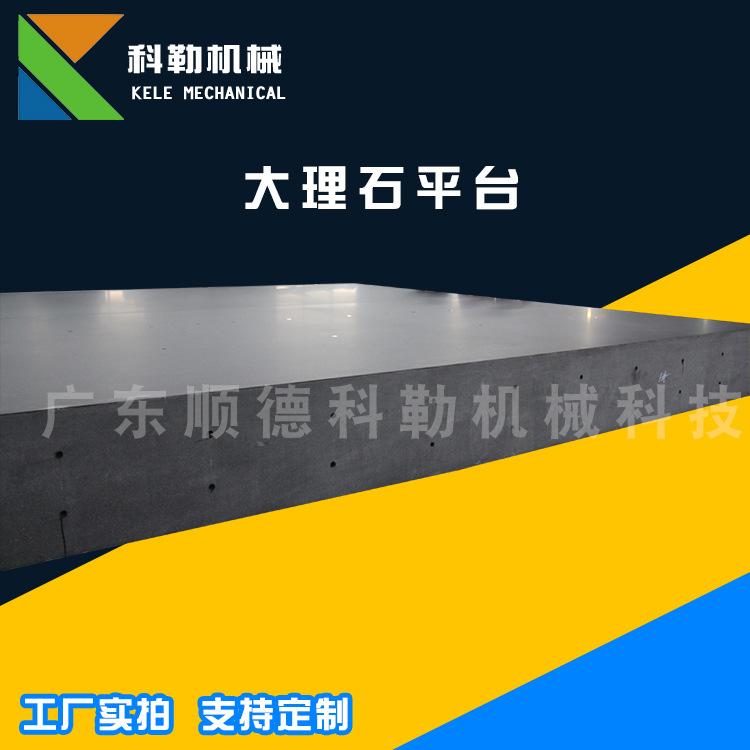 批发 测量平台1500*1000*250大理石测量平台 大理石平台测量台