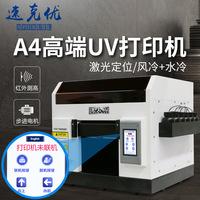 Speed keyou УФ-принтер A4 маленький 3D плоский DIY персонализированный пользовательский мобильный телефон раковина футболка УФ-принтер
