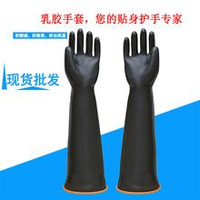 黑色35/45/55CM橡胶加长加厚手套防化学防腐蚀工业乳胶耐酸碱手套