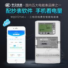 华立DTZY545-J三相四线远程智能电表 工业电表 自动抄表系统