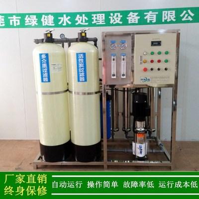 【厂家直销】0.25吨 0.5吨 1吨 2吨反渗透设备 工业纯水机
